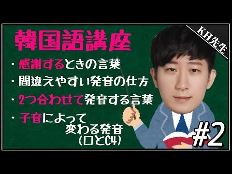 [雑談KH]韓国語講座#2 ~感謝編~