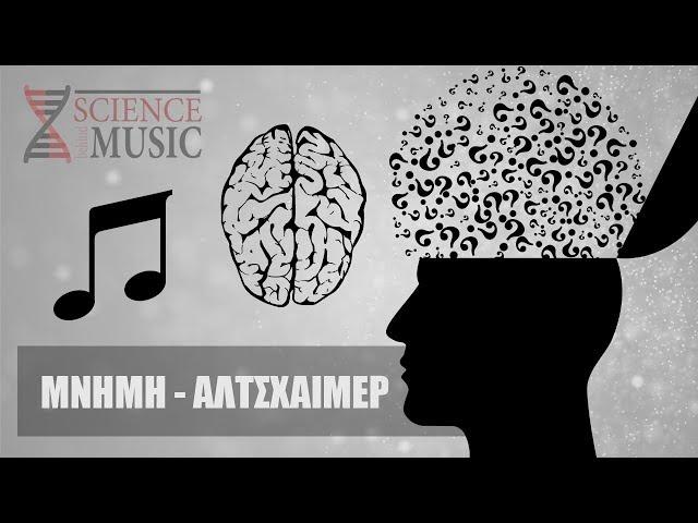 Μουσική, Μνήμη & Νόσος Αλτσχάιμερ