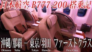 日本航空 国内線ファーストクラス搭乗記 沖縄/那覇−東京/羽田 B777-200