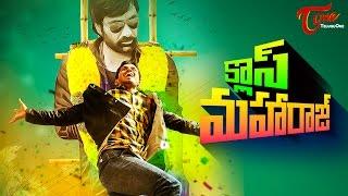 Class Maharaj | Latest Telugu Comedy Short Film 2016 | by Koti K Rao