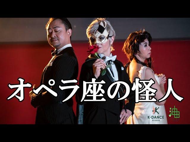 「オペラ座の怪人 by TOKYO油田」