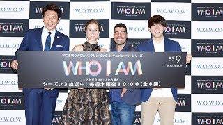 WHO I AMフォーラム2018 ダニエル・ディアス エリー・コール 坂井聖人 松岡修造【WOWOW】