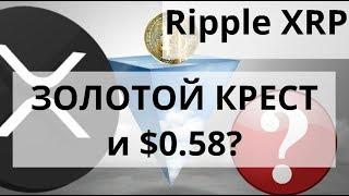 Биткоин $8100-$8400 и важно это...  Ripple XRP (рипл) ЗОЛОТОЙ КРЕСТ и $0.58?