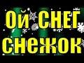 Песня Ой снег снежок красивые песни про зиму снег любовь mp3
