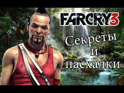 видео: far cry 3 - Секреты и пасхалки
