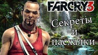 Far Cry 3 - Секреты и пасхалки