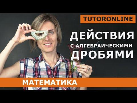 Математика | Действия с алгебраическими дробями