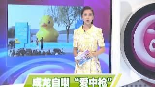 《每日文娱播报》20131025 刘晓庆和前夫冰释前嫌高清版]