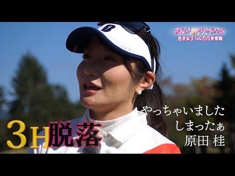 12月【ゴルフサバイバル】原田 桂選手「やっちゃいました、しまったぁ」