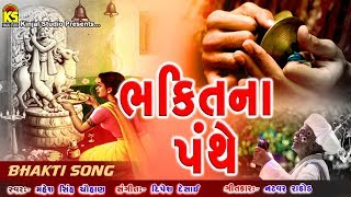 Super Hits Marmik Bhajans (Full Songs) || Bhakti Na Panthe || Latest Gujarati Bhajans