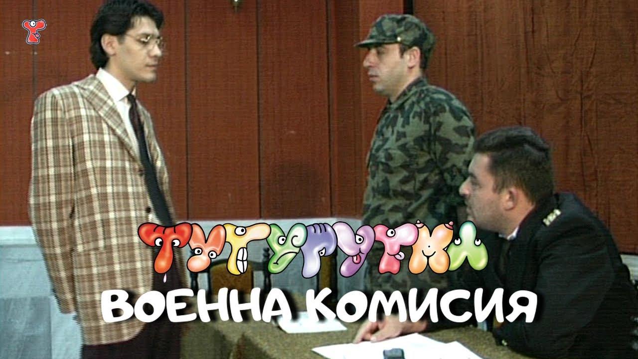 ТУТУРУТКА - Военна комисия (Voenna komisia) Official