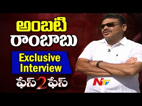 YSRCP Leader Ambati Rambabu Exclusive Interview || Face to Face || NTV