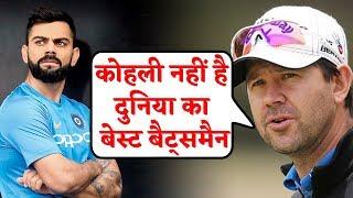 Ricky Ponting ने Virat Kohli को लेकर दिया ये कैसा अजीब बयान