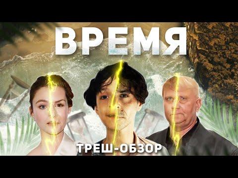 Время - ТРЕШ ОБЗОР на фильм