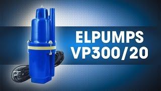 Насос погружной вибрационный (скважинный) ELPUMPS VP300/20
