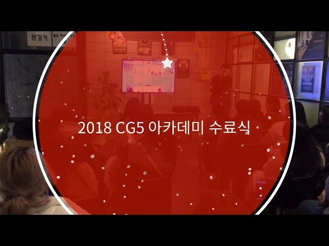 2018 CG5 아카데미 수료식