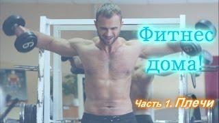 Фитнес дома! ПЛЕЧИ: три тренировочных комплекса