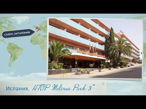 Видео отзыв об отеле в городе Салоу (Испания) H·TOP Molinos Park 3*