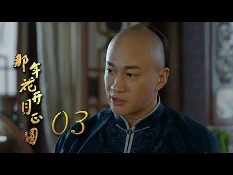 那年花開月正圓   Nothing Gold Can Stay 03【TV版】(孫儷、陳曉、何潤東等主演)