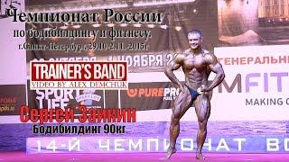 Чемпионат России по бодибилдингу. 29.10-2.11.2015г. Сергей Заикин