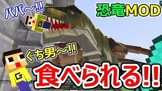 【マインクラフト】ぐち男、食べられる。ぐっちの村が恐竜まみれに!ロケットランチャーで駆逐せよっ!!〔マイクラ JurassiCraftMOD〕
