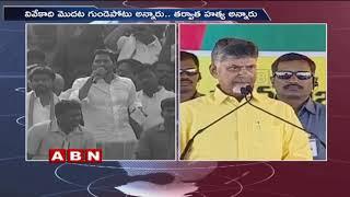 CM Chandrababu Counter to YS Jagan Comments over YS Vivekananda Reddy Demise   ABN Telugu