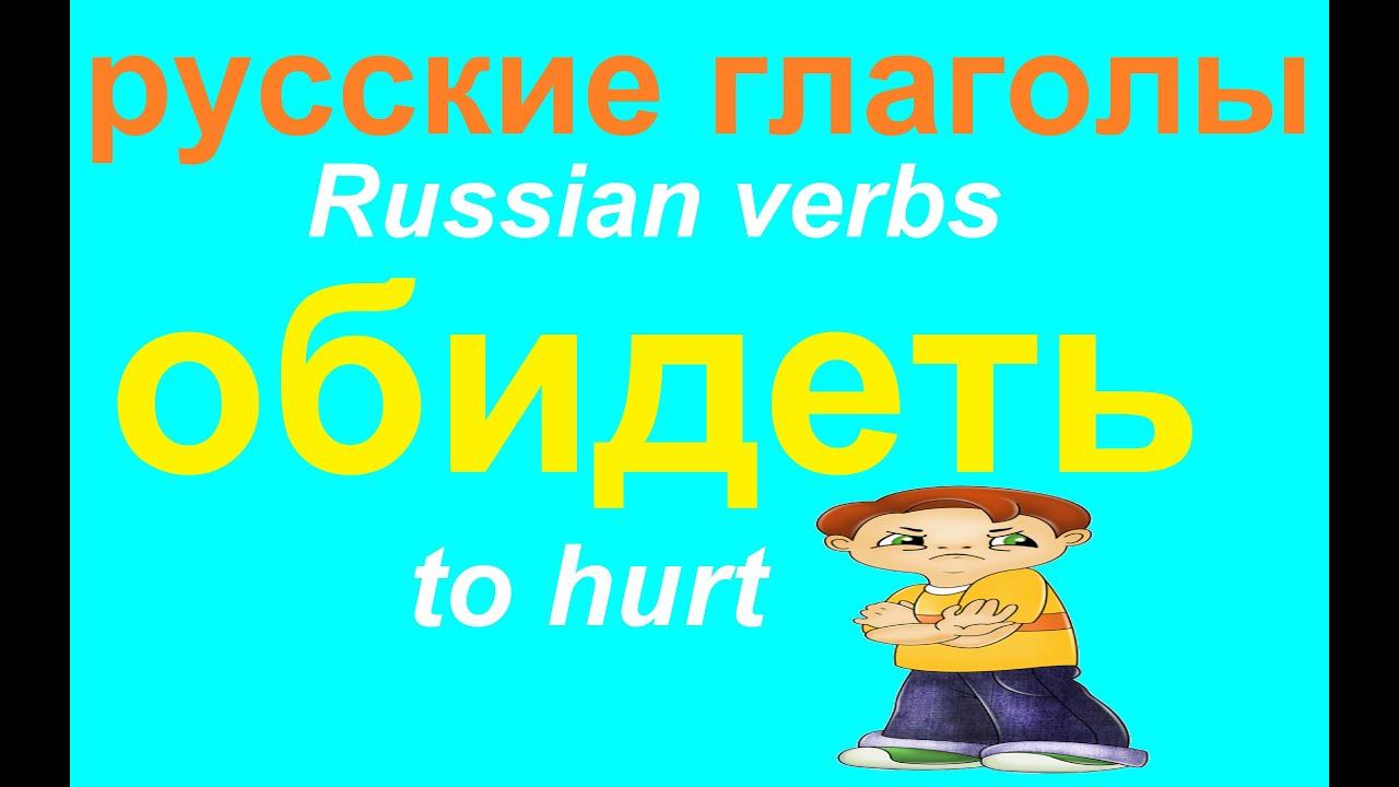 № 580 ОБИДЕТЬ(СЯ) / ОБИЖАТЬ(СЯ)