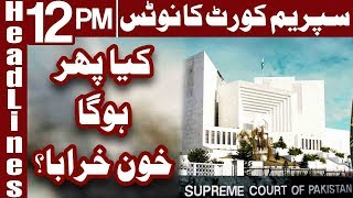 Supreme Court Takes Notice of Faizabad Dharna - Headlines 12 PM - 21 November 2017 - Express News