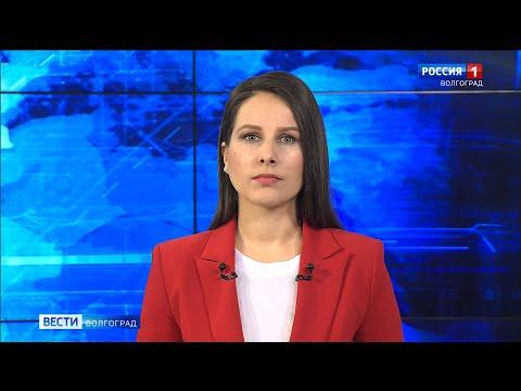 Вести-Волгоград. Выпуск 10.02.20 (20:45)