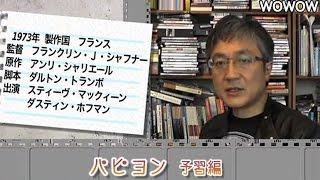 町山智浩の映画塾!#137<予習編> 「パピヨン」 ※2014/7/18に公開され...