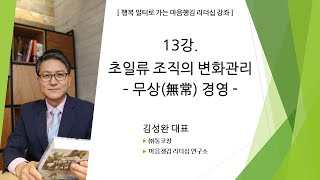 13강. 초일류 조직의 변화관리_무상경영