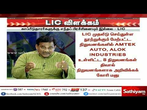 BREAKING NEWS - LIC பணம் பத்திரமாக உள்ளது : LIC விளக்கம்