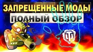 СКАЧАТЬ ЗАПРЕЩЕННЫЕ МОДЫ ДЛЯ World of Tanks 0.9.18