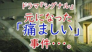 シグナル 第3話