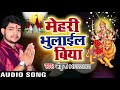 2017 का सबसे हिट देवी भजन - Ankush - Mehari Bhulayil Biya - Mori Maiya - Bhojpuri Devi Geet