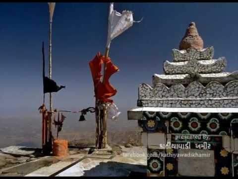 "Kathiyawad Amari Janmbhumi કાઠીયાવાડ ""અમારી જન્મભૂમિ"""