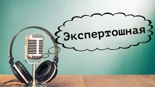 Экспертошная #2. Сериал «Чернобыль», странная Apple, вечная лампочка и проблемы 5G