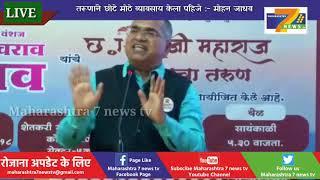 महाराष्ट्र :- पैसे नसतांनाही व्यवसाय सुरू करा :- उद्योजक नामदेवराव जाधव