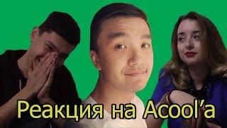 """Реакция на Acool'a (""""Акул"""", """"Acool"""", """"Acoolfifa"""", """"Acoolbek"""")"""
