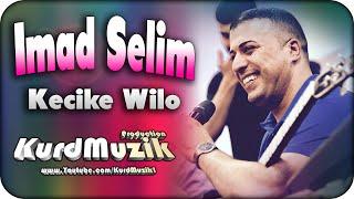 Imad Selim - Kecike Wilo - Sebra Mala Min - 2016 - KurdMuzik Production