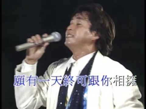03 夢幻的笑容 - 譚詠麟演唱會 94 / Alan Tam Live 94
