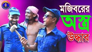 POLICE_vs_Criminal_|| Mojiborer new comedy video 2020 by Mojibor & badsha...