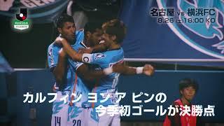 5連勝中の名古屋が4戦ぶりに勝利をあげた横浜FCを迎える 明治安田生命J...