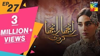 Ranjha Ranjha Kardi Episode #27 HUM TV Drama 4 May 2019