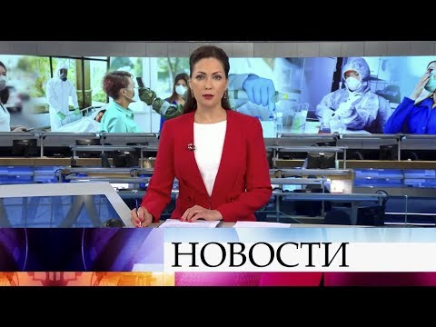 Выпуск новостей в 15:00 от 02.03.2020 - Видео онлайн