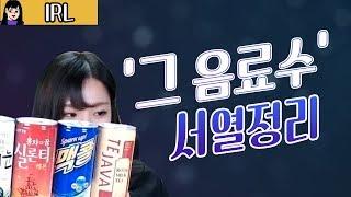 [소니쇼 IRL] 구아아악 음료수 서열 정리하기-