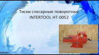 Тиски слесарные поворотные INTERTOOL HT 0052(Тиски слесарные поворотные INTERTOOL HT 0052., 2015-02-24T14:56:26.000Z)