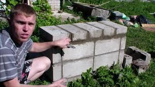 Мангал Барбекю своими руками.Дачный мангал  из блоков! мангал на камне