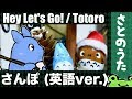 Download さんぽ 英語ver. (Hey Let's Go! Eng.ver. / Totoro) さとのうたアニメの歌 (となりのトトロ) MP3 song and Music Video