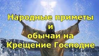 Народные приметы и обычаи на Крещение Господне.